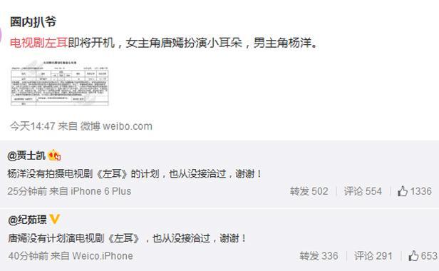网传杨洋唐嫣出演剧版《左耳》 双方经纪人澄清