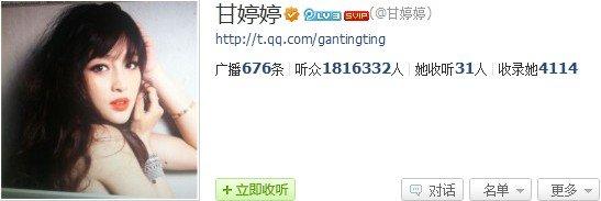 甘婷婷微博交流实录 清纯版潘金莲最爱武松