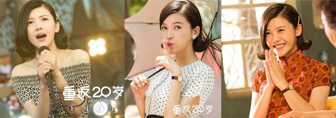 杨子姗在《重返二十岁》中的复古造型备受好评