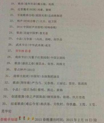 网传2015央视春晚节目单 《爱情公寓》也上?