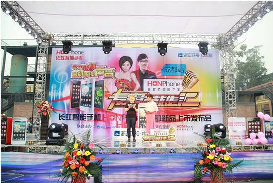 2012年5月18日,长虹智能手机honphone新品发布会暨浙江卫高清图片