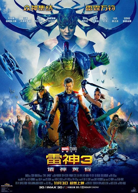 《雷神3:诸神黄昏》定档1103 开启复联3倒数