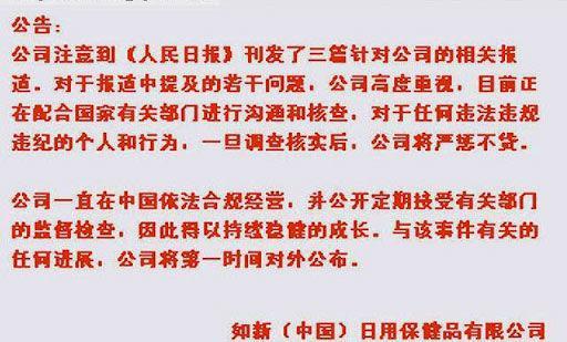 港媒:谢安琪等众多香港明星涉嫌传销洗脑