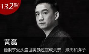 中年黄磊:文艺男青年转型成功的样本