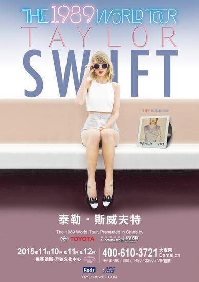 泰勒斯威夫特上海演唱会3次场门票基本售完