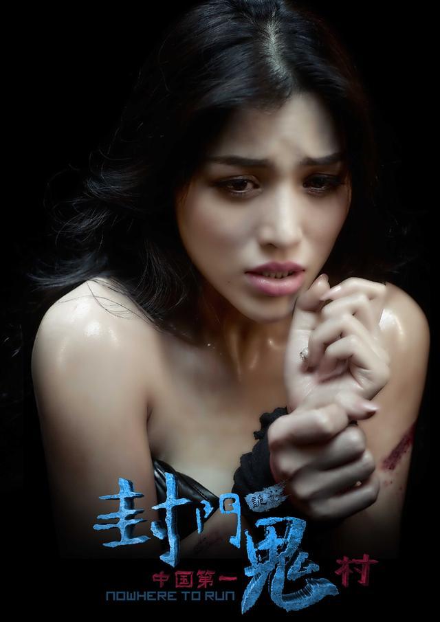 《封门诡影》补拍恐怖大片 刘翔娇妻葛天惊悚献身