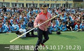 一周图片精选(2015.10.17-2015.10.23)