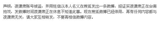 凌潇肃发表声明:微博已被盗号 内容与本人无关