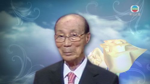 香港特首梁振英哀悼邵逸夫:十分值得尊重