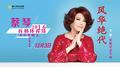 暌违两年再登北京舞台 蔡琴将上演即兴脱口秀