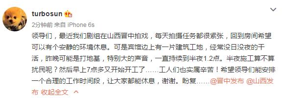孙俪发文控诉建筑工地半夜施工 噪声太大扰民