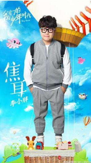 """李小胖《我们的少年时代》打造全新的""""焦耳"""""""