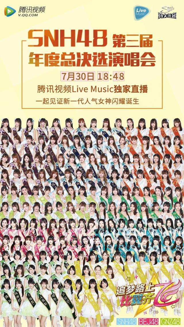 盛夏之夜来看妹子!SNH48总选演唱会嗨唱4小时