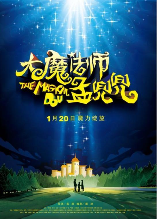 的儿童真人动画电影《大魔法师孟兜兜》发布了概念版海报,宣布于