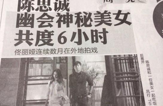 """陈思诚""""出轨门""""女主角:佟丽娅反跟我道歉"""