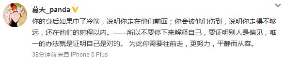 葛天与刘翔离婚后首度微博发文:需要往前走
