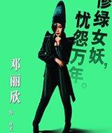 《东成西就2011》各类海报