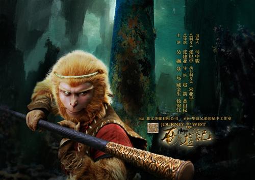 慈文大戏《新西游记》登陆台湾 首播收视夺冠