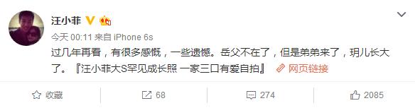汪小菲深夜回顾与大S成长照 感慨:一些遗憾