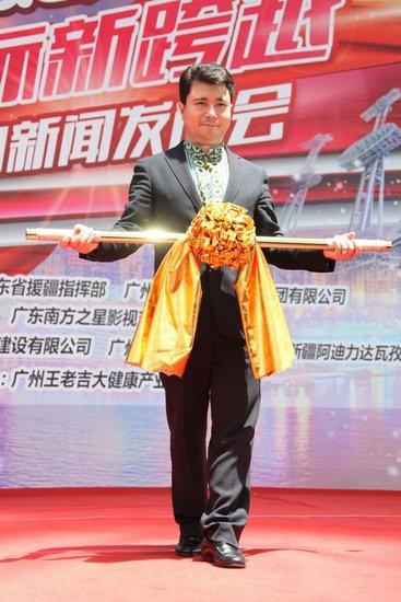 阿迪力空间超过广州塔 广东方电视台8月10日直播