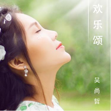吴尚哲新作《欢乐颂》首发