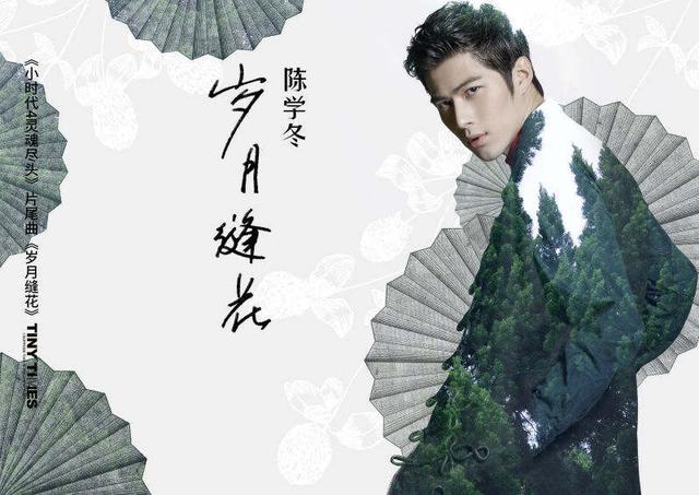 陈学冬单曲《岁月缝花》海报首曝光 发布倒计时