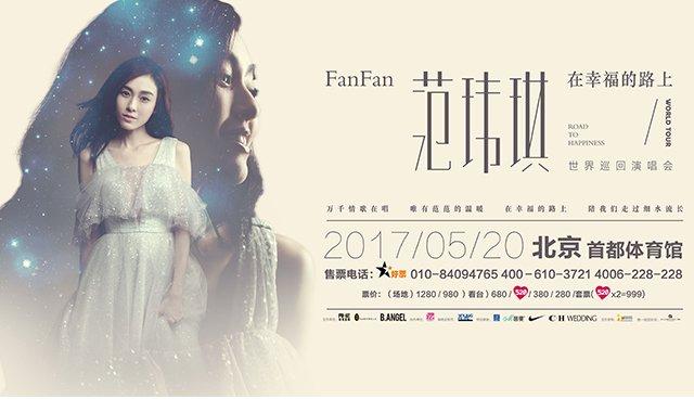 范玮琪时隔6年温暖回归 5月20日北京甜蜜开唱