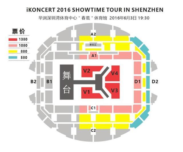 iKON深圳演唱会韩风席卷亚洲 门票座位票区图曝光