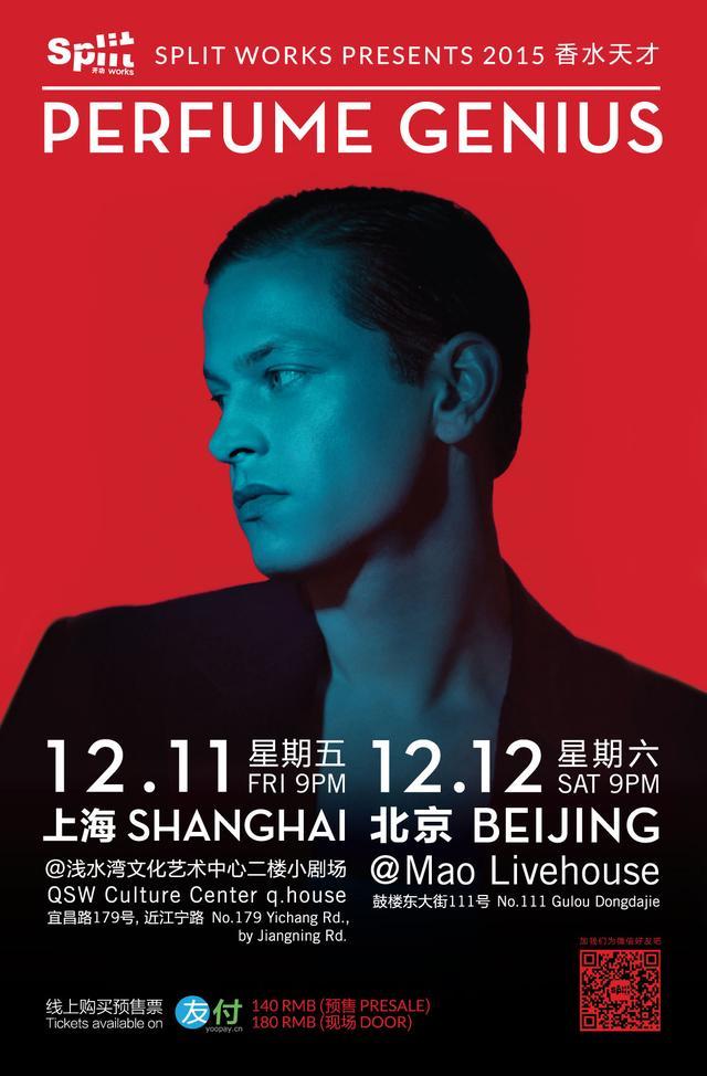 香水天才Perfume Genius2015中国巡演 慰藉孤独