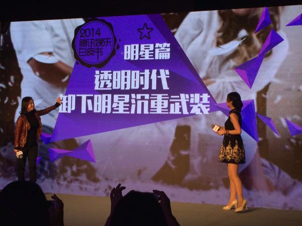 腾讯娱乐白皮书发布 揭秘2014年娱乐圈真相