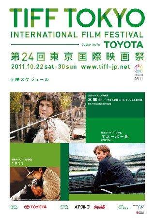 第24届东京电影节日程安排(10月22日-10月30日)