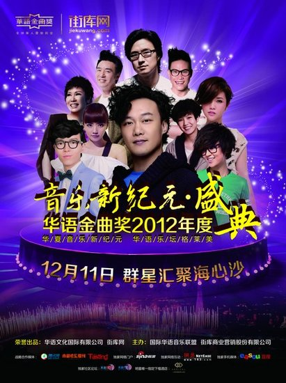 陈奕迅汪峰领衔2012华语金曲奖颁奖盛典启航