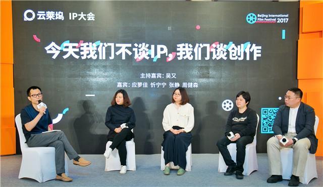 云莱坞北影节论坛 35部IP作品联手制片服务编剧