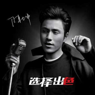 陈坤《选择出色》:从演到唱,最出色的呈现