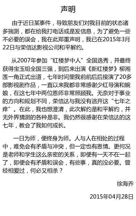蒋梦婕之后徐海乔发声明 称已与荣信达和平解约