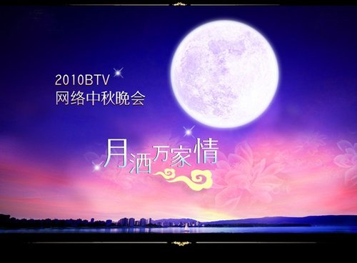 2010年BTV《月洒万家情》晚会概述