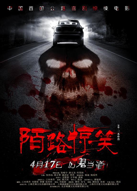 《陌路惊笑》曝夜路鬼脸海报 定档4月17日