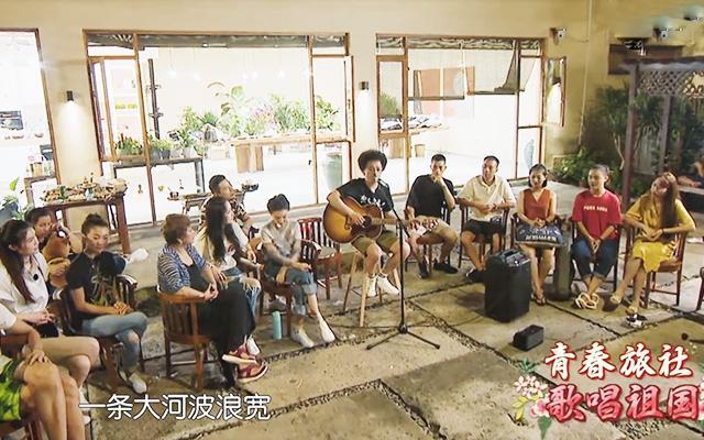 《青春旅社》星素合唱《我的祖国》,王源立志唱好歌演好戏