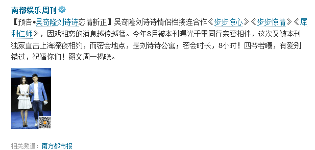 媒体再曝吴奇隆刘诗诗恋情:女方公寓密会8小时