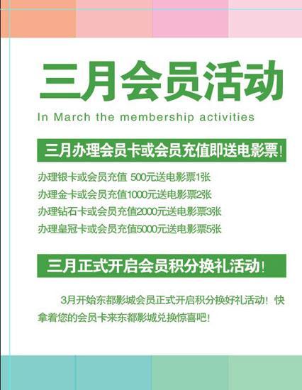 东都影城3月会员活动:充值送票 积分换礼