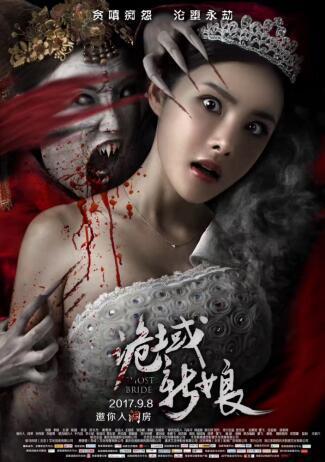 《诡域新娘》9月8日上线 穿越百年哀怨情仇_娱乐_腾讯网