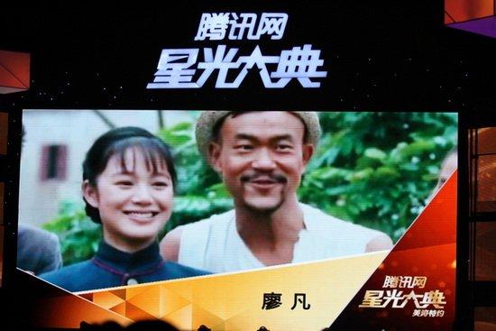 廖凡闪耀腾讯星光大典 荣膺年度人气电影演员奖