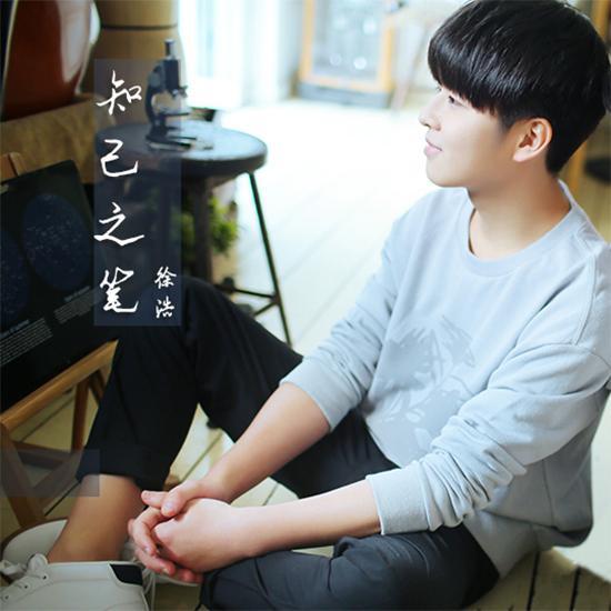 徐浩《知己之笔》谱写兄弟情 新歌预热新专辑