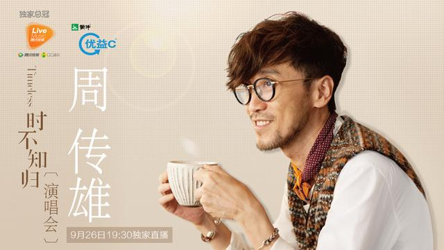 周传雄2015北京演唱会9月26日19:30腾讯视频直播