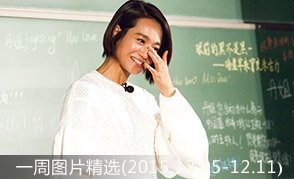 一周图片精选(2015.12.05-2015.12.11)