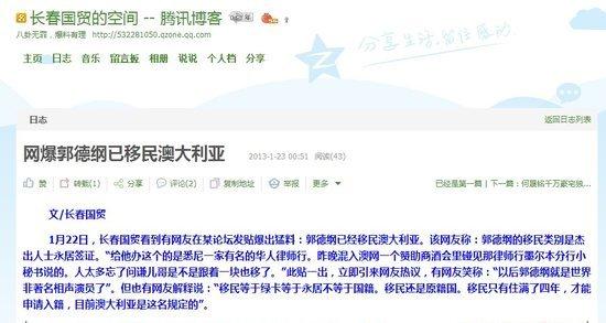 北京西城人民政府辟谣:郭德纲未移民澳大利亚
