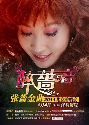 张蔷5月19日14:00做客腾讯娱乐