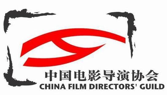 中国电影导协2015年表彰大会评选规则正式公布