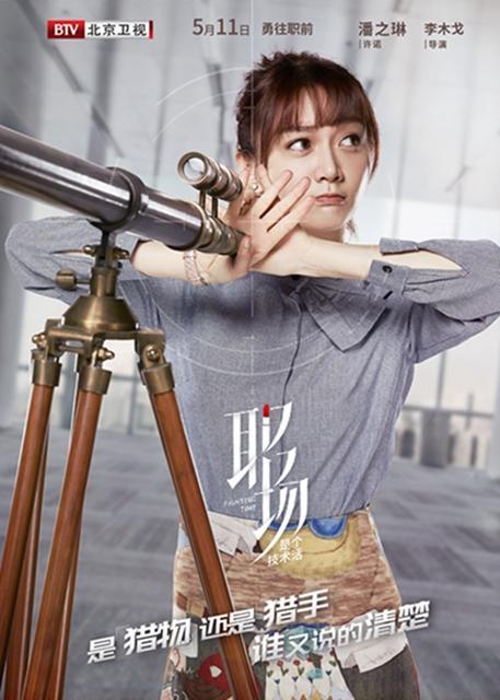 《职场》曝剧情版长片花 潘之琳强势献吻王耀庆