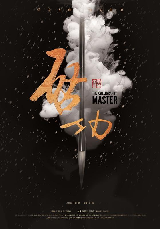 《启功》发布定档海报 9月3日感恩上映